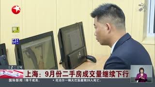 上海:9月份二手房成交量继续下行