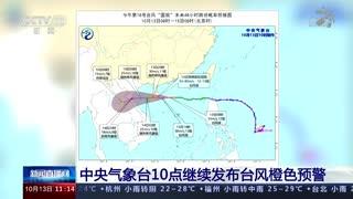 中央气象台10点继续发布台风橙色预警