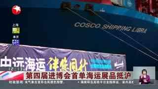 第四届进博会首单海运展品抵沪