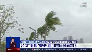 """台风""""圆规""""来势汹汹 华南沿海风雨强劲"""