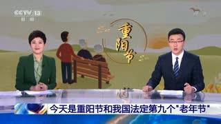 """10月14日是重阳节和我国法定第九个""""老年节"""""""