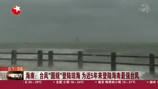 """海南:台风""""圆规""""登陆琼海 为近5年来登陆海南最强台风"""