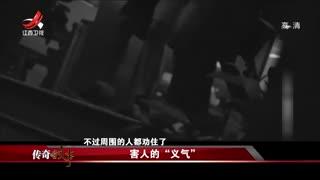 """传奇故事_20211014_害人的""""义气"""""""