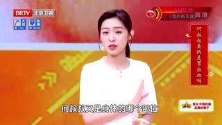 """养生堂_20211015_除""""稻草""""阻止重症肝病"""