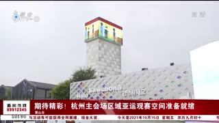 杭州新闻60分_20211015_杭州新闻60分(10月15日)