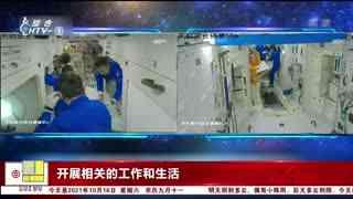 杭州新闻60分_20211016_杭州新闻60分(10月16日)