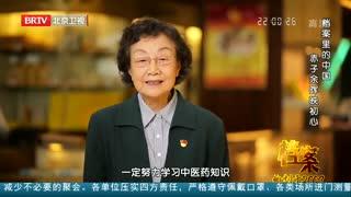 档案_20211018_档案里的中国 赤子余晖映初心