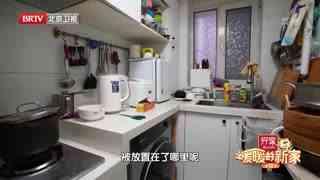 暖暖的新家第十二季_20211018_让跨国夫妻头疼的家