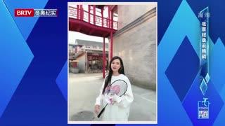 健身圈_20211018_北京纪录云挑战7