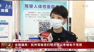杭州新闻60分_20211019_杭州新闻60分(10月19日)