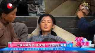 """文娱新天地_20211020_出演《乘风》 张天爱""""过五关斩六将"""""""