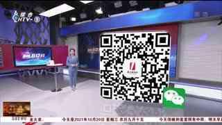 杭州新闻60分_20211020_杭州新闻60分(10月20日)