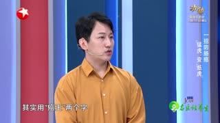 """名医话养生_20211020_一招防肠癌 """"猛虎""""变""""纸虎"""""""