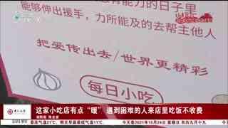 杭州新闻60分_20211024_杭州新闻60分(10月24日)