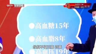 """养生堂_20211024_启动糖尿病""""逆转""""键"""