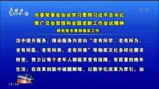 杭州新闻联播_20211027_首届全球数字贸易博览会专题新闻发布会今天举行