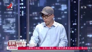 """金牌调解_20211027_拒绝上门的""""上门女婿"""""""