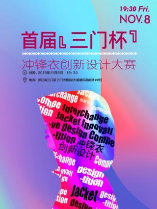 """2019首届""""三门杯""""冲锋衣创新设计大赛"""