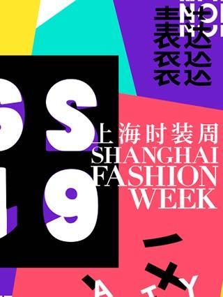 2019春夏上海時裝周