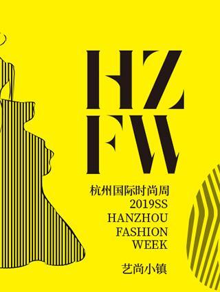 2019SS杭州时尚周