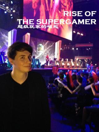 超级玩家的崛起