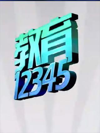 教育12345