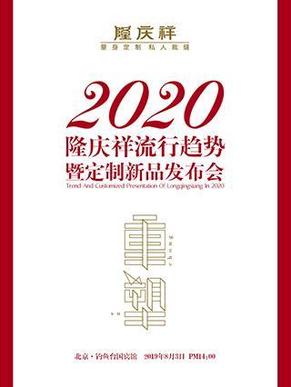 隆庆祥2020流行趋势暨定制新品发布会
