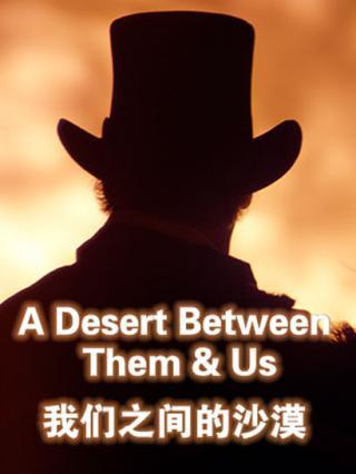我们之间的沙漠