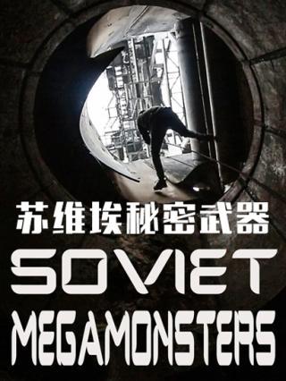 苏维埃秘密武器