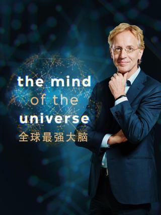 全球最强大脑