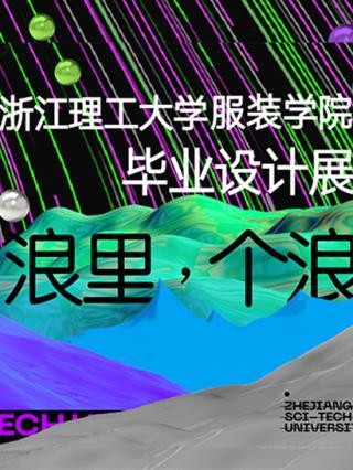 2020浙江理工大学服装学院毕业设计展