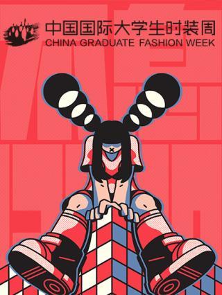 2020中国国际大学生时装周