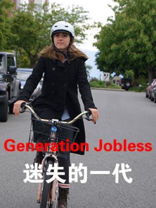 迷失的一代