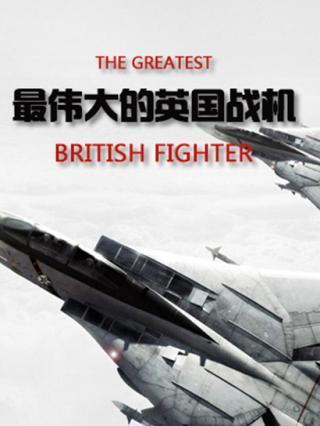 最伟大的英国战机