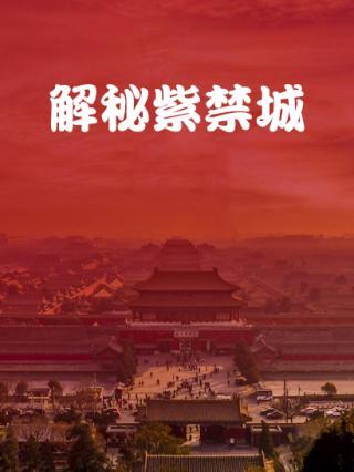 解秘紫禁城
