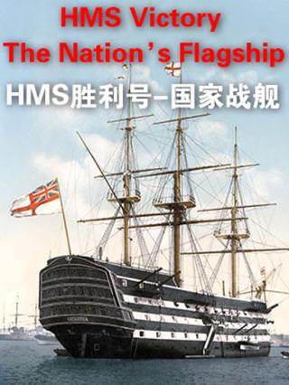 HMS胜利号-国家战舰