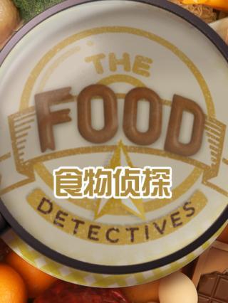食物侦探第一二季