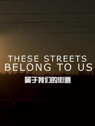 属于我们的街道