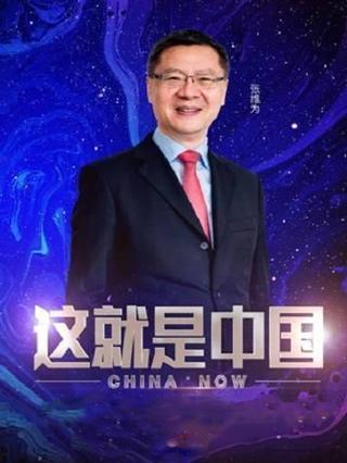 这就是中国