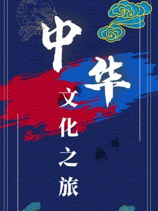 中华文化之旅