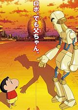 蜡笔小新2014剧场版:决一胜负!逆袭的机器人爸爸