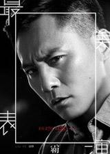 《最美表演之刘烨》海报