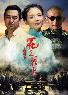 花红花火电视剧(1-45集)全集高清在线观看--华数tv网