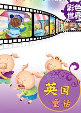 彩色童话之紫色英国童话