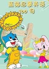 蓝猫启蒙英语100句