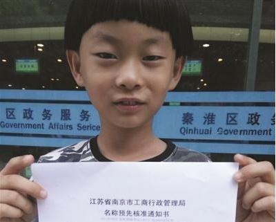7岁男孩当股东准备加盟净水器