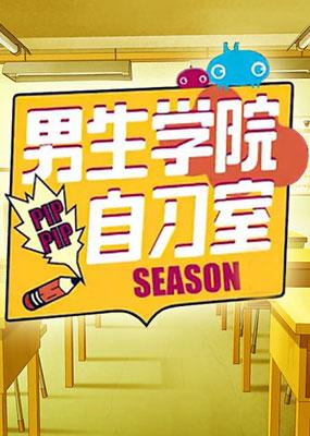 男生学院自习室第一季