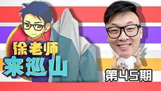 徐老师来巡山_20160101_第45期 惊呆!蛮王怒杀队友!