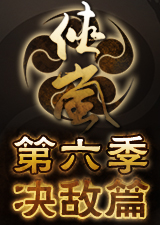 侠岚第6季