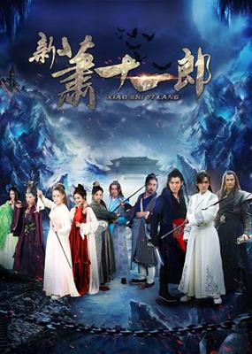 新萧十一郎(TV版)